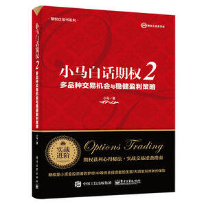 小马白话期权2―多品种交易机会与稳健盈利策略