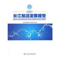 【正版直发】2011长江航运发展报告 交通运输部长江航务管理局 9787114097768 人民交通出版社
