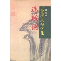 【二手旧书9成新】 连城诀 金庸武侠全集评点本