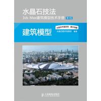 水晶石技法:3ds Max建筑模型技术手册(第2版)(不提供光盘内容)(仅适用PC阅读)