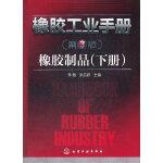 橡胶工业手册--橡胶制品(下册)(三版)