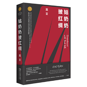 姑奶奶披红绸(莫言作品全编)首位获得诺贝尔文学奖的中国作家——莫言影视剧作集,附书法题诗二幅。