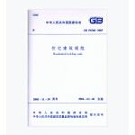GB 50368-2005住宅建筑规范