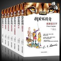 纳尼亚传奇全集7册 凯斯宾王子8-9-10-12-15岁儿童文学童话故事书 三四五六年级课外书小学生课外阅读书籍英文原