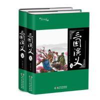 国学典藏:三国演义(上、下)