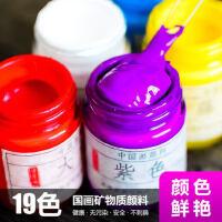 矿物质瓶装国画颜料单支30ml水溶工笔写意画染料色彩19色中国画水墨画工具成人初学者工笔画宣纸绘画材料套装