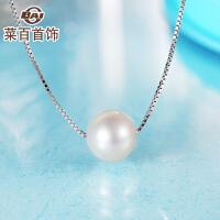 菜百首饰珍珠项链 淡水珍珠项链套链S925银珍珠项链*物首饰