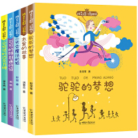 汤素兰系列儿童故事书2019暑假小学一二三年级上学期下册阅读的课外书1到2-3年级孩子必读选读小学生必看老师推荐经典书