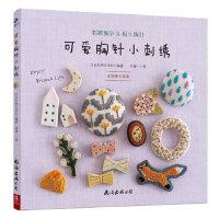 【正版全新直发】可爱胸针小刺绣 日本世界文化社著 9787544288422 南海出版公司