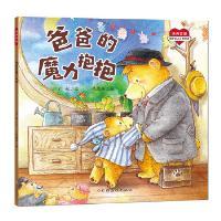 满满的爱-爸爸的魔力抱抱 方锐 江西高校出版社 9787549368181