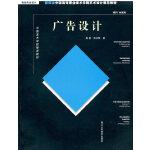 广告设计::新概念中国搞的职业技术学院艺术设计规范教材
