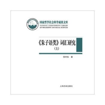 《朱子语类》词汇研究(全二册)