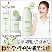 袋鼠妈妈 茶树净颜水衡焕肤乳液天然补水保湿护肤品