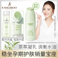 袋鼠妈妈 茶树净颜水衡焕肤乳液纯天然补水保湿护肤品