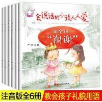 会说话的小孩人人爱 全6册彩图注音版 幼儿园绘本 儿童 3-6周岁绘本故事书 宝宝学说话语言表达早教书漫画书图画书 儿童图书365夜睡前故事