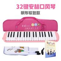 口风琴37键学生32键儿童初学者36键教学专业演奏乐器
