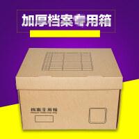 档案箱档案袋档案管理盒档案收纳存放存储整理收集纸办公文具箱盒 印章档案盒