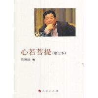【全新直发】心若菩提(增订本)(平) 曹德旺 9787010175157 人民出版社