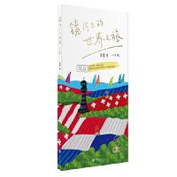 镜片上的世界之旅 姜 鹭著 王一竹绘 北京联合出版有限公司 9787559608345