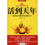 活到天年(2008年度中国优秀健康图书,让父母健康长寿、乐享天年的养生之法)
