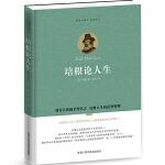 """培根论人生(精装珍藏本,权威译本)(本书被世界公众和权威机构评选为""""深刻影响人类思想史的著作""""和""""一生要读的散文经典""""。)"""