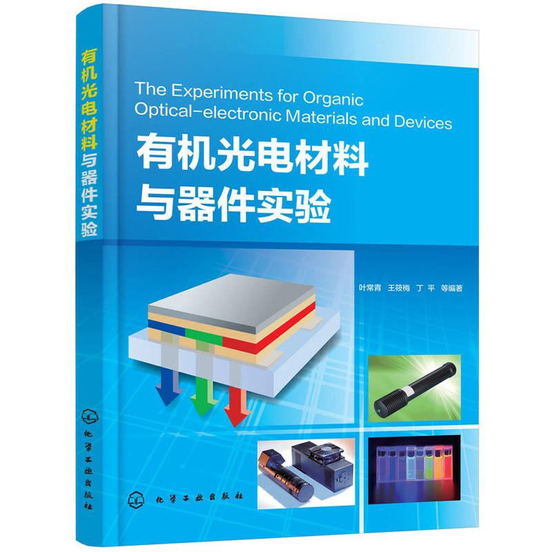有机光电材料与器件实验(叶常青) 功能材料专业实验与技能培训
