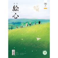绘心170(201906)