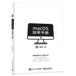 macOS效率手��