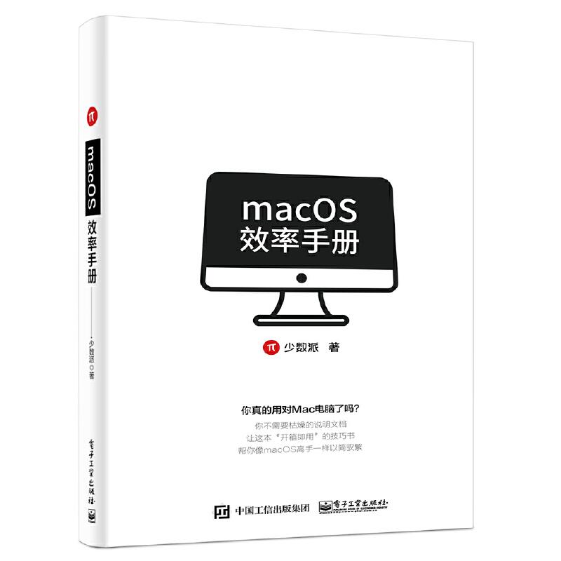 macOS效率手册 针对Mac、macOS,适用于10.12 Sierra、10.13 High Sierra、10.14 Mojave,少数派精心编写,专注提升效率,涵盖基础配置、高效办公、学习、娱乐、系统维护等领域
