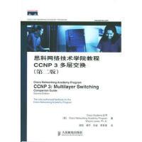 思科网络技术学院教程CP3多层交换(第二版)