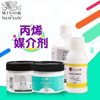 温莎牛顿丙烯调和液媒介剂珠光缓干塑形膏调料 丙烯颜料媒介底料