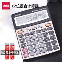 语音计算器金色拉丝面得力1559多功能办公财务专用水晶大按键计算机大屏幕语音