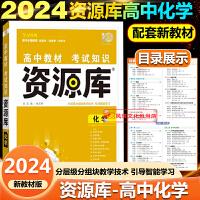 高中资源库化学2020版高考化学理想树67高中化学高考书