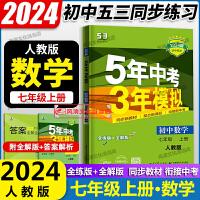2020春5年中考3年模拟七年级下数学下册人教版初中同步五年中考三年模拟