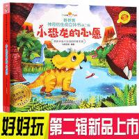 小恐龙的心愿 好好玩第二辑神奇生命立体书儿童3d翻翻立体书 了解生命益智游戏幼儿专注力训练书3-6岁提高逻辑思维训练畅