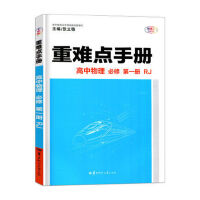 2020年重难点手册高中物理必修一第8版人教版RJ必修一物理高一物理 辅导书 重难点手册 高中物理 必修1