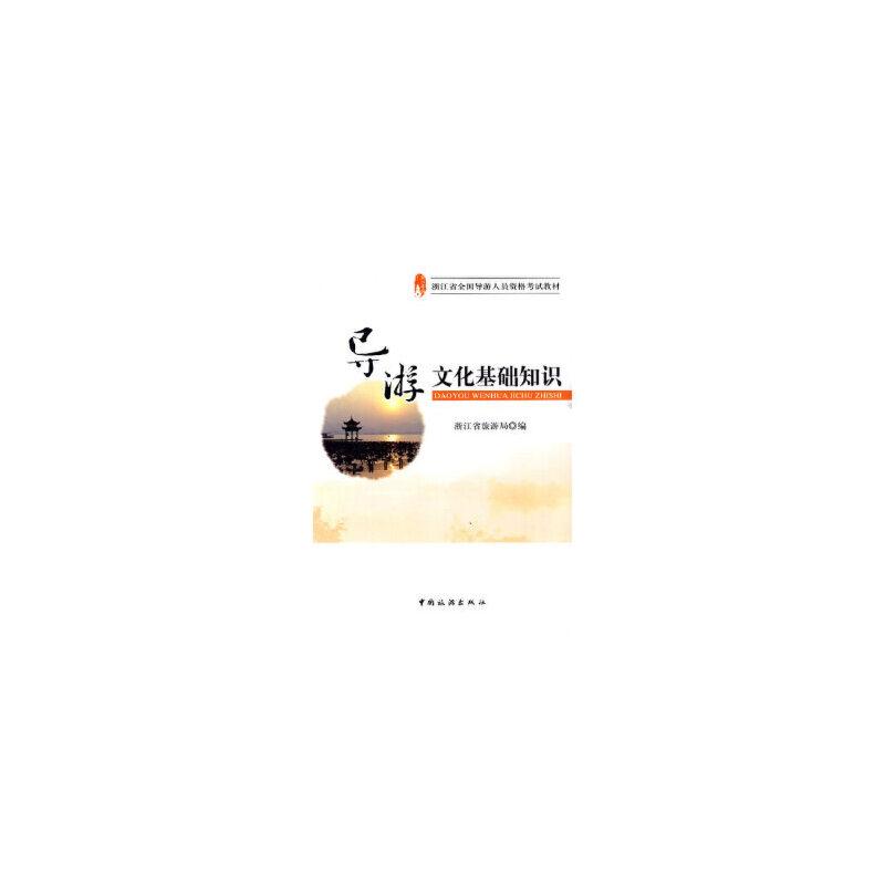【二手旧书9成新】导游文化基础知识 浙江省旅游局