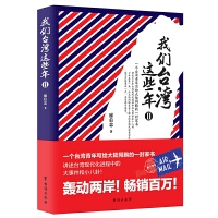正版全新 我们台湾这些年Ⅱ(新版)