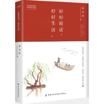 好好说话,好好生活(pdf+txt+epub+azw3+mobi电子书在线阅读下载)