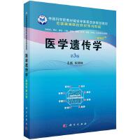 医学遗传学(案例版,第3版)