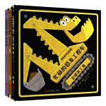 忙碌的恐龙工程车系列(套装全三册)
