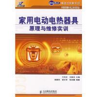 家用电动电热器具原理与维修实训 9787115178824