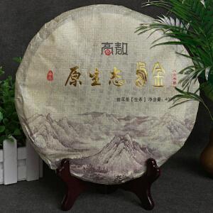 【7片】2016年云南勐海(高敖-原生态乌金古树茶)臻品普洱生茶 400g/片