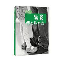 全新正品爸爸哪儿也不去 石榴树 海燕出版社 9787535071620 缘为书来图书专营店