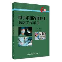 围手术期管理护士临床工作手册