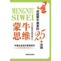 【正版现货】蒙牛思维:成就蒙牛速度的25个法则 陈中,刘端 9787800878527 中国发展出版社