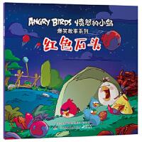 【全新正版】愤怒的小鸟爆笑故事系列:红色石头 [芬兰]罗威欧娱乐有限公司 9787535868794 湖南少儿出版社