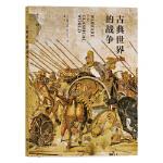 古典世界的战争 著者:[英]约翰・沃利 ,译者:孟驰 后浪 9787210097778 江西人民出版社