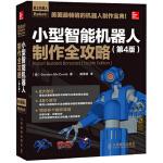 正版全新 小型智能机器人制作全攻略(第4版)