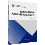 正版全新 加速退化数据建模与统计分析方法及工程应用